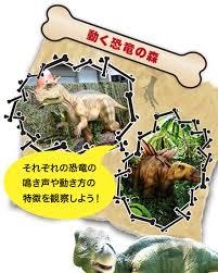 恐竜大冒険.png